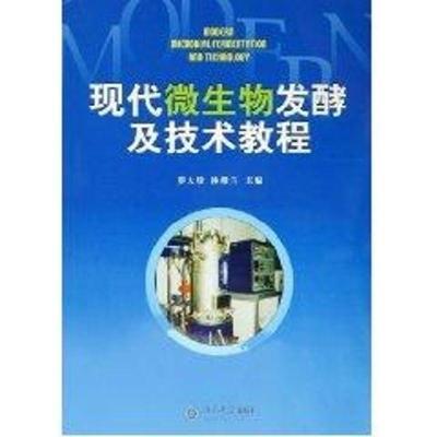 WX1現代微生物發酵及技術教程/羅大珍