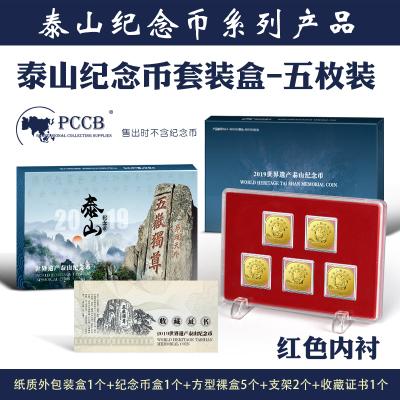 东吴收藏 2019年 五岳 泰山纪念币 钱币包装 红色五枚套装(不含纪念币)