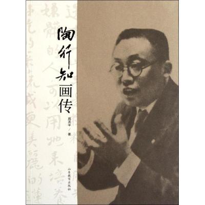正版 陶行知画传 周洪宇 山东教育出版社 9787532870417 书籍