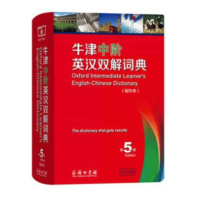 牛津中階英漢雙解詞典(縮印本第5版)