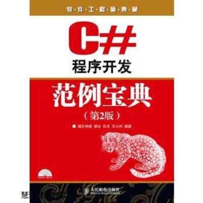 [購買前咨詢]C#程序開發范例寶典(第2版)梁冰,呂雙,王小科 編著
