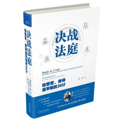 决战法庭:检察官、律师庭审制胜36计