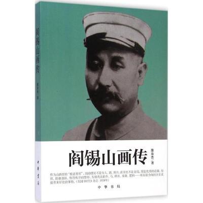 閻錫山畫傳9787101104875中華書局