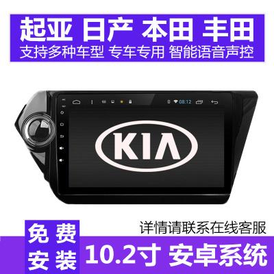 起亚K2K3K4K5K9KX3KX5福瑞迪智跑狮跑焕驰赛拉图安卓智能大屏导航仪一体机云导航10.2