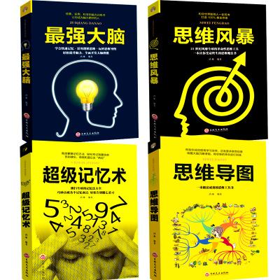 思维导图+最强大脑+思维风暴+超级记忆术 正版4册 快速提高左右脑思维和技巧智慧智商训练成功励志书