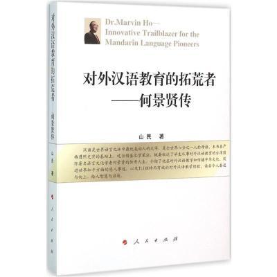 對外漢語教育的拓荒者:何景賢傳