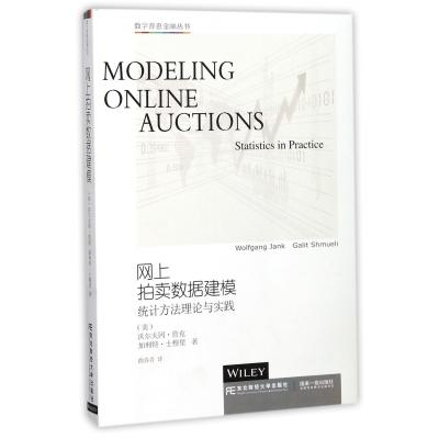 網上拍賣數據建模(統計方法理論與實踐)/數字普惠金融叢書
