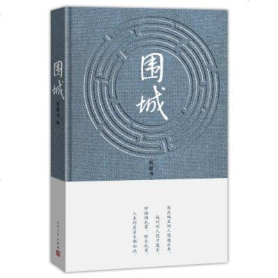 圍城精裝 錢鐘書代表作品 楊絳先生老公書 一部長篇小說 人民文學出版社 中國現代當代長篇小說經典文學 精裝原版書籍