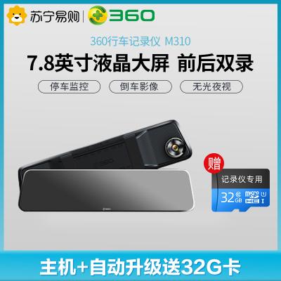 360 行車記錄儀M310 大屏流媒體記錄儀 微光夜視 前后雙錄倒車影像停車監控 wifi連接 短視頻分享