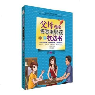 正版现货  父母送给青春期男孩的枕边书 胡琳著  男孩成长书籍 男孩课外读物  亲子读物  家庭教育  名人故事