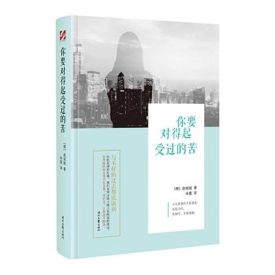 正版 你要对得起受过的苦 时代文艺出版社 [韩]赵城姬 9787538749816 书籍