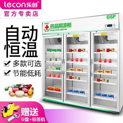乐创(lecon)LC-SMCG3 药品阴凉柜 商用冷藏展示柜 GSP认证通过 风冷单门双门三门医用药品柜