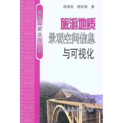 旅游地質景觀空間信息與可視化9787502453633冶金工業出版社