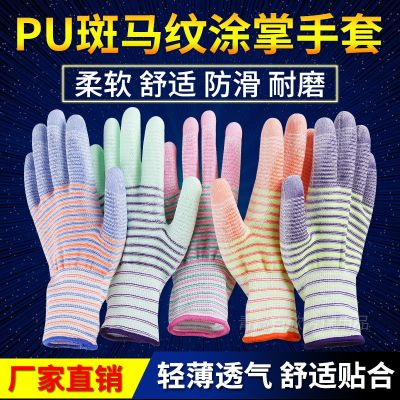 黛筱詩尼龍PU涂指涂掌防靜電手套女防滑涂膠電子廠工作采摘勞保手套