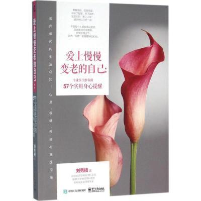 正版 爱上慢慢变老的自己 刘秀枝 著 电子工业出版社 9787121279935 书籍