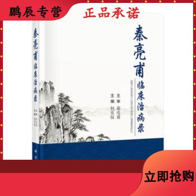 秦亮甫臨床治病錄 科學出版社 9787030534903 何東儀