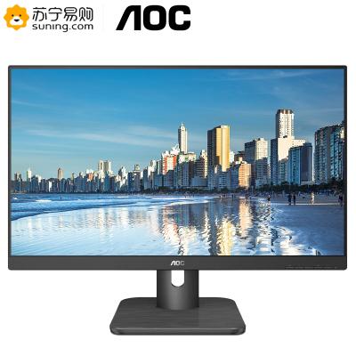冠捷(AOC) 23.8英寸 1.5mm微邊框 HDMI 廣視角IPS屏 低藍光不閃辦公商用電腦顯示器 (24E1H )