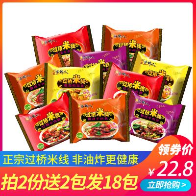 家鄉人過橋米線8袋裝混合口味酸辣袋裝方便粉絲速食家鄉人正宗云南風味砂鍋米線