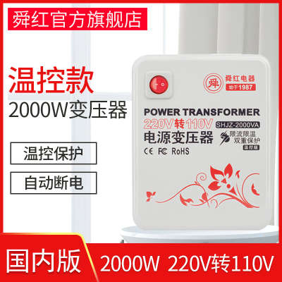 舜红变压器220v转110v美国电压转换器2000w日本家用电饭锅电源100进口电器T3电吹风环形变压器台湾进口电器用