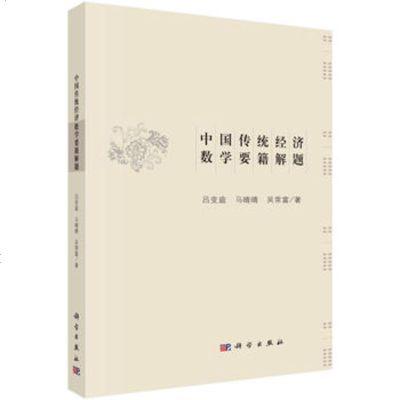 正版現貨 中國傳統經濟數學要籍解題 呂變庭,馬晴晴,吳常富 9787030586520 科學出版社