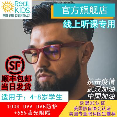 美國real kids shades兒童防輻射防藍光眼鏡男女童平光護目鏡玩手機電腦游戲電競 4+紅色 0°平光防藍光眼鏡