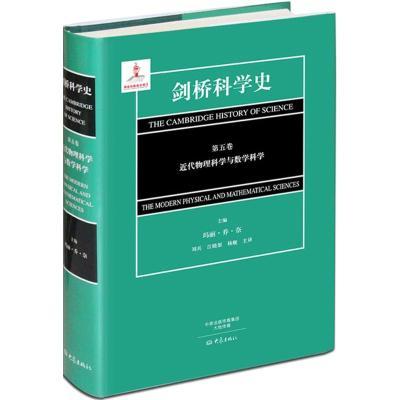 正版 近代物理科学与数学科学 (美)奈(Mary Jo Nye) 主编;刘兵,江晓原,杨舰 译 大象出版社 978753