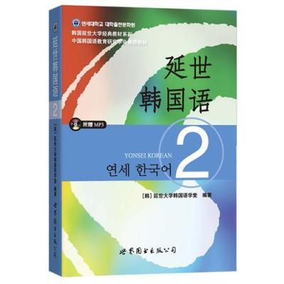 延世韓國語2(含MP3光盤)