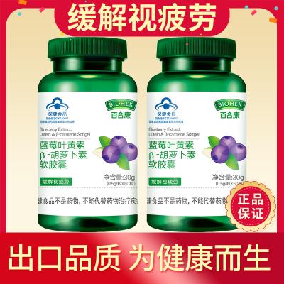【買2發5瓶】百合康牌藍莓葉黃素β-胡蘿卜素軟膠囊60粒*2瓶緩解視疲勞保護丨眼睛青少年視力