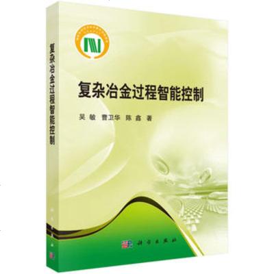 正版现货 复杂冶金过程智能控制 吴敏 9787030475374 科学出版社