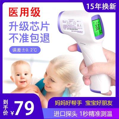 长坤婴儿红外体温计 CK-T1503 家用精准额温枪体温表儿童温度计宝宝测体温枪医用探热器