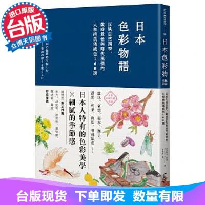 臺版 日本色彩物語:反映自然四季、歲時景色與時代風情的大和絕美傳統色160選