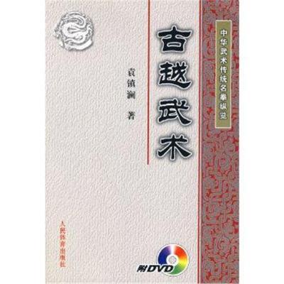 正版书籍 中华武术传统名拳纵览:古越武术(附DVD光盘) 9787500935520 人民
