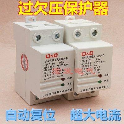 上海德力西开关 自复式过欠压保护器 220v 2P32A 40A 63A自动复位 63A 2P