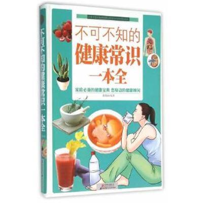 正版書籍 不可不知的健康常識一本全 9787550245341 北京聯合出版公司
