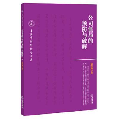 正版 公司僵局的预防与破解 法律出版社 俞智渊 9787511862907 书籍