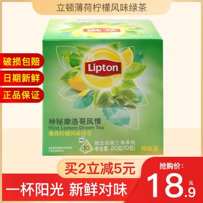 【第二件減5元】立頓摩洛哥薄荷檸檬綠茶三角包袋泡茶綠茶2g*10包袋泡水果調味茶