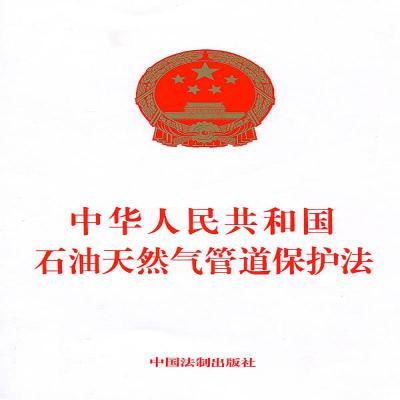 正版中华人民共和国石油天然气管道?;し?本书编写组 中国法制出