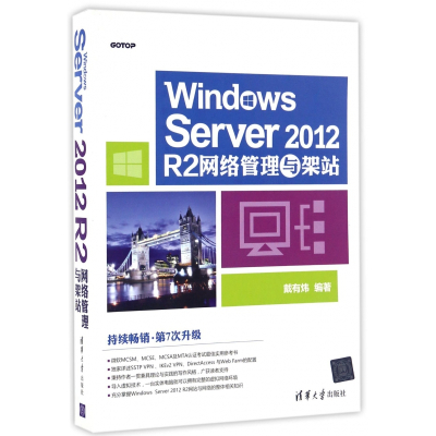 Windows Server2012R2網絡管理與架站