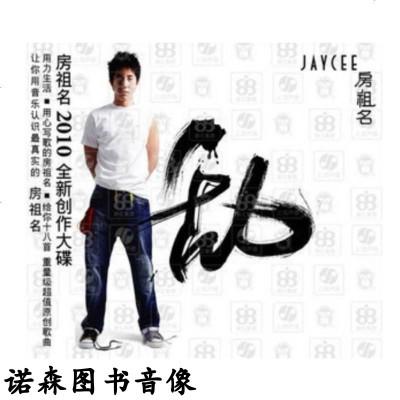 正版【房祖名:亂】上海音像盒裝CD