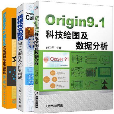 科研论文配图设计与制作从入到精通+Origin9.1科技绘图及数据分析书+EndNote