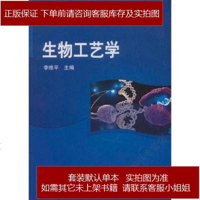 生物工藝學 李維平 編 9787030220684