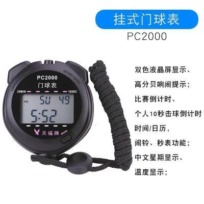 球表计时器双色大屏球手腕式表GW5球手表带温度 天福GW5(新款)腕式门球表