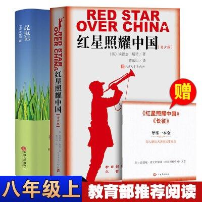 紅星照耀中國和昆蟲記2冊裝套裝法布爾正版原著八年級上語文教育部推薦版初中生必讀課外書人民文學出版社閱讀書閃耀照耀全耀下的