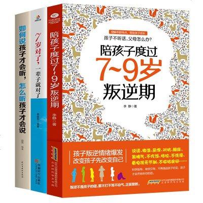 家庭教育书籍3册 陪孩子度过7-9岁叛逆期 7岁对了一辈子就对了 如何说孩子才会听育儿书籍父母必读正面管教正版教育孩