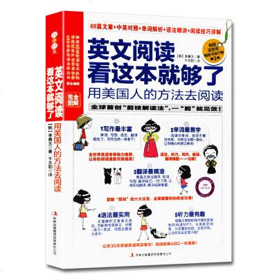 英文閱讀看這本就夠了用美國人的方法去閱讀贈光盤 英語閱讀策略訓練讓你閱讀速度英語入外語書籍會話語法聽力正版