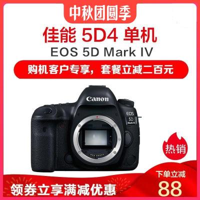 佳能(Canon)EOS 5D4 Mark IV 全畫幅單反數碼相機 單機身 3040萬像素 4K拍攝 5D4 禮包版