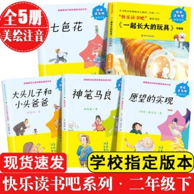 快乐读书吧二年级下册必读 全5册 大头儿子小头爸爸书 神笔马良故事书愿望的实现七色花书一起长大的故事