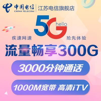 江蘇電信1000M光纖寬帶暢享流量看電信高清電視 5G流量卡 5G手機卡(省內不含常州)
