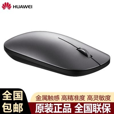 華為(HUAWEI)無線藍牙鼠標 原裝藍牙4.0版本安卓 iOS筆記本平板電腦家用辦公無線鼠標