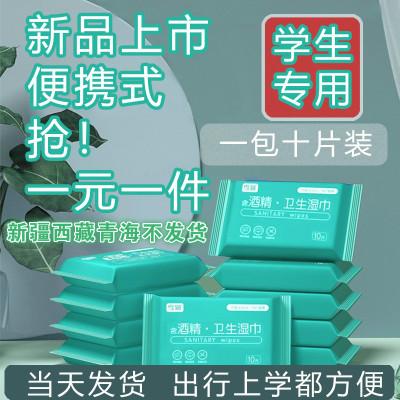 【當天發貨】【1元1包】【20包200片】雪潤酒精消毒濕巾酒精棉片小包便攜式單包裝20包起售裝兒童學生隨身裝酒精濕巾